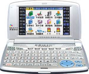<i>Electronic translator</i>